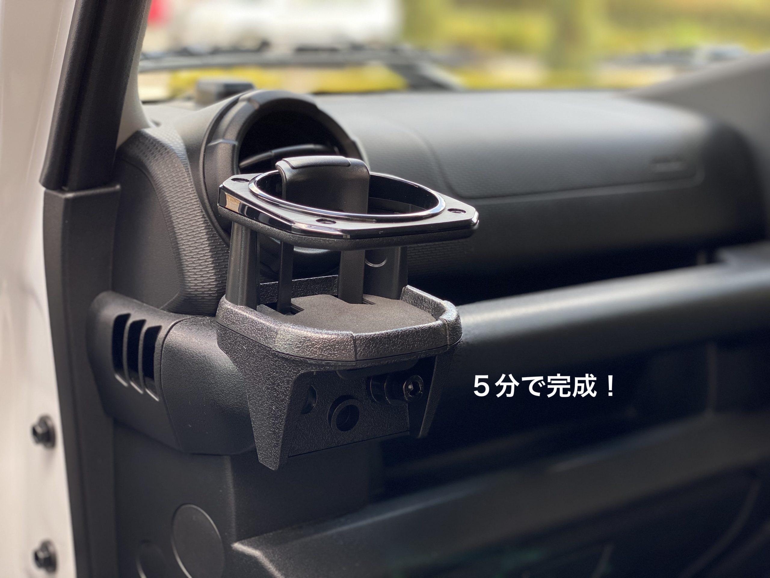 【新型ジムニー】JB64専用のカーメイト のドリンクホルダーが結局一番だ!